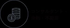 コンサルタント・金融・不動産